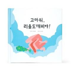 [한글도깨비 두두리] 고마워,리을도깨비야 한글떼기 동화책
