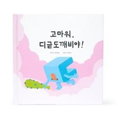 [한글도깨비 두두리] 고마워,디귿도깨비야 한글떼기 동화책
