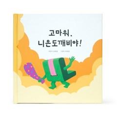 [한글도깨비 두두리] 고마워,니은도깨비야 한글떼기 동화책