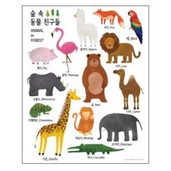 숲 속 동물친구들 - 학습용 방수포스터