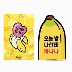 나한테 바나나 유머섹시카드