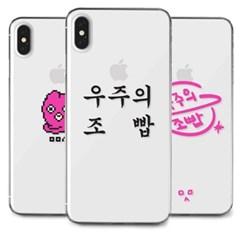 A 마미손 투명 젤리 케이스 아이폰 외 갤럭시A시리즈