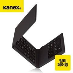 KANEX 애플 슬림 휴대용 3단 접이식 블루투스 멀티페어링 프리미엄