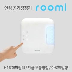 NEW 우리들 안심 공기청정기 루미 벽걸이형