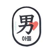 멍랩 옐로와펜 아들/딸 강아지 인식표