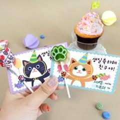 야옹이 생일축하카드 (30매)