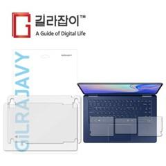 삼성 노트북 펜S NT930용 (무광)외부필름 세트 각2매
