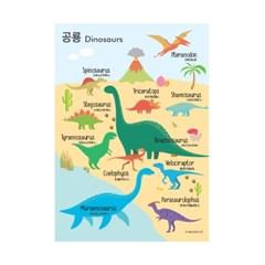 멜로우 미니포스터 - 공룡