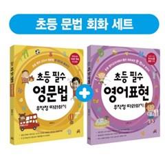 [길벗스쿨] 초등 문법 회화 세트 - 전2권