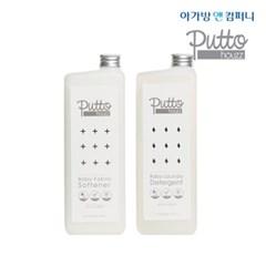 [퓨토하우즈] 첫 구매세트 (세탁세제 1200ml+섬유유연제_(1557820)