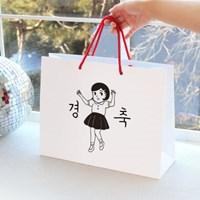 경축 선물 쇼핑백