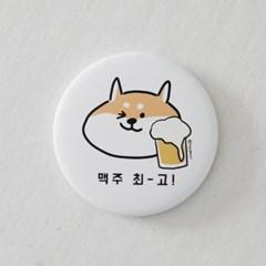 맥주 최-고 시바 자석 병따개