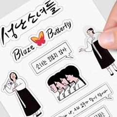 성난소녀들 스티커-여성인권, 일본군성노예, 나눔의집 기부