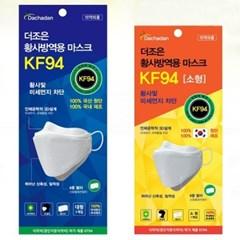 더조은 KF94 미세먼지 황사 마스크 [식약처인증/100%국내원단]