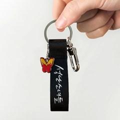 불꽃나비 키링-여성인권, 일본군성노예, 나눔의집 기부