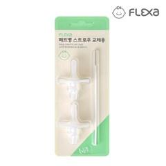 [FLEXA] 플렉사 페트병 스트로우 빨대리필2P+세척솔1P_(701554966)