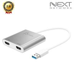 USB 3.0 to 듀얼 HDMI 변환어댑터 NEXT-JUA365