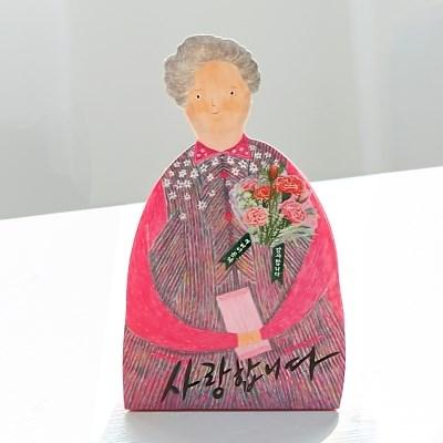 디원 할머니 입체카드 (YC10)