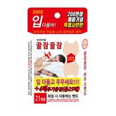 꿀잠꿀잠 입벌림방지밴드 21회용+4회분추가(10박스)