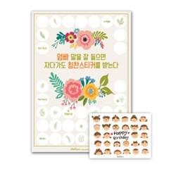 생일축하해 세트- 짝궁 카드(30매)+플라워 칭찬스티커(10세트)