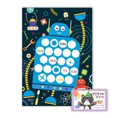 생일축하해 세트- 로봇 칭찬스티커(10세트)+네로 생일축하카드(30매)