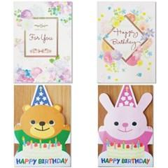 홀마크 생일 축하 입체카드 4종-1