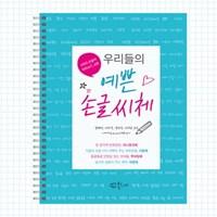 우리들의 예쁜 손글씨체(스프링북)-4개의 손글씨 따라쓰기 교본