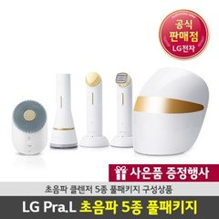 [LG전자] LG프라엘 초음파클렌저 5종 풀패키지 화이트골드