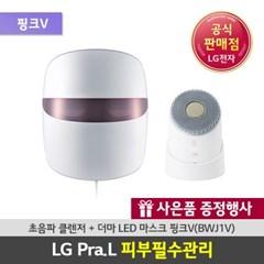 [LG전자] LG프라엘 필수관리세트 초음파클렌저+더마LED마스크