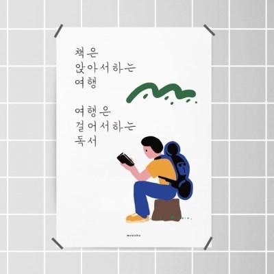 유니크 인테리어 디자인 포스터 M 책과 여행 독서
