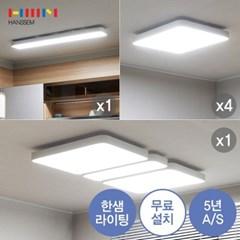 [한샘] 브릭스 LED40평대 풀 패키지(무료시공)_주광_(1066034)
