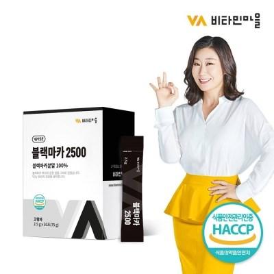 [비타민마을] 블랙마카 2500 분말스틱 1박스(총30포)