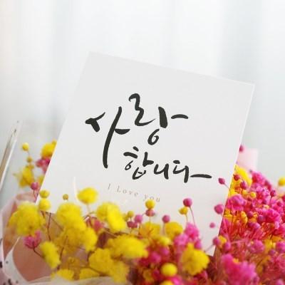 미니엽서- 사랑합니다(20장)