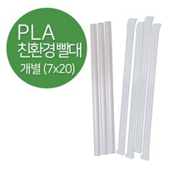 PLA 스트로우 백색 개별포장 7X20cm 1봉(50개)_(733346)