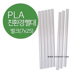 PLA 스트로우 백색 벌크포장 7X25cm 4봉(1000개)_(733344)
