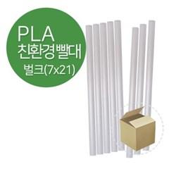 PLA 스트로우 백색 벌크포장 7X21cm 1박스(5000개)_(733342)