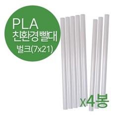 PLA 스트로우 백색 벌크포장 7X21cm 4봉(1000개)_(733341)