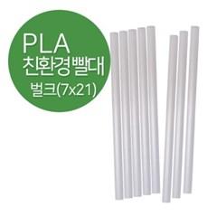 PLA 스트로우 백색 벌크포장 7X21cm 1봉(250개)_(733340)