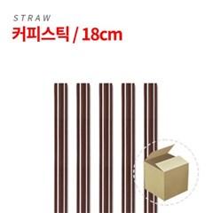[NEW]커피스틱 [18cm] 갈색 1박스(10봉/10000개)_(733257)