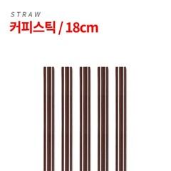 기타 [NEW]커피스틱 [18cm] 갈색 1봉(1000개)_(733256)