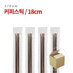 [NEW]]커피스틱 [개별포장_18cm] 갈색 1박스(10000개)_(733255)