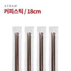 [NEW]]커피스틱 [개별포장_18cm] 갈색 1봉(1000개)_(733254)
