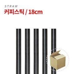 기타 [NEW]커피스틱 [18cm] 검정 1박스(10봉/10000개)_(732691)