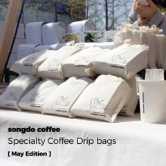 [5월 기획] 스페셜티 커피 드립백 (선물용 주머니 포함)