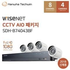 한화테크윈 8채널 CCTV AIO 패키지 SDH-B74043BF_(2069484)