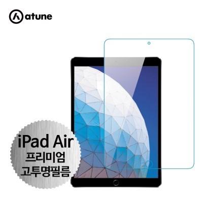 아이패드 에어 2019 /iPad Air 10.5 고투명필름