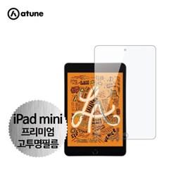아이패드 미니 2019 /iPad mini 5 고투명필름