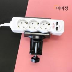 아이정 USB 3구 멀티탭/ 거치대 세트 1.5M 블랙_(2453387)