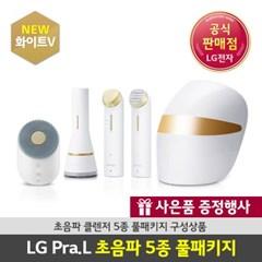 [공식판매점] LG프라엘 화이트V 초음파 5종 풀패키지 실속형
