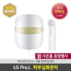 [공식판매점] LG프라엘 화이트V 심화관리세트 리프트업+LED마스크